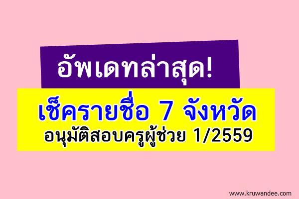 อัพเดทล่าสุด! เช็ครายชื่อ 7 จังหวัด อนุมัติสอบครูผู้ช่วย 1/2559