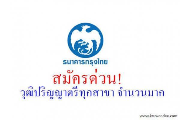ธนาคารกรุงไทย รับสมัครวุฒิปวส.-ป.ตรีทุกสาขา (จำนวนมาก)