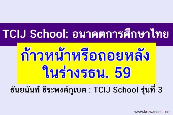 TCIJ School: อนาคตการศึกษาไทย ก้าวหน้าหรือถอยหลังในร่างรธน. 59