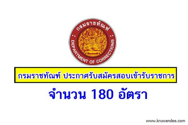 ด่วน! กรมราชทัณฑ์ ประกาศรับสมัครสอบบรรจุเข้ารับราชการ 180 อัตรา