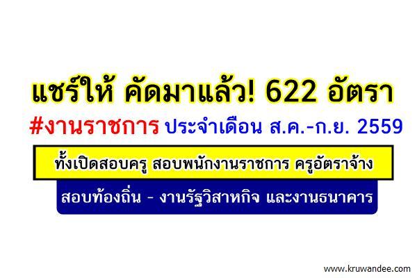 แชร์ให้ คัดมาแล้ว! 622 อัตรา งานราชการ 2559 ทั้งเปิดสอบครู สอบพนักงานราชการ ครูอัตราจ้าง