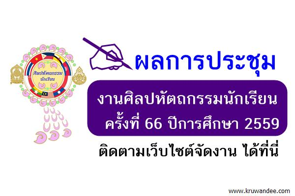 ผลการประชุม งานศิลปหัตถกรรมนักเรียนครั้งที่ 66 ปีการศึกษา 2559