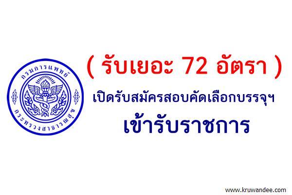 (รับเยอะ 72 อัตรา กรมการแพทย์ เปิดรับสมัครสอบคัดเลือกบรรจุฯ รับราชการ