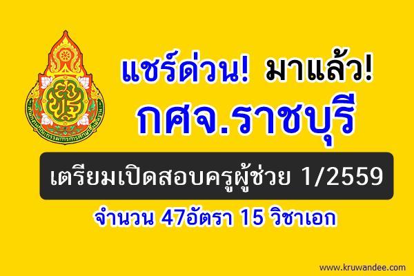 ด่วน! กศจ.ราชบุรี เตรียมเปิดสอบครูผู้ช่วย 1/2559 จำนวน 47อัตรา