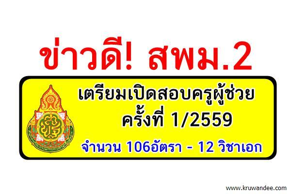 ข่าวดี! สพม.2 เตรียมเปิดสอบครูผู้ช่วย 1/2559 จำนวน 106อัตรา