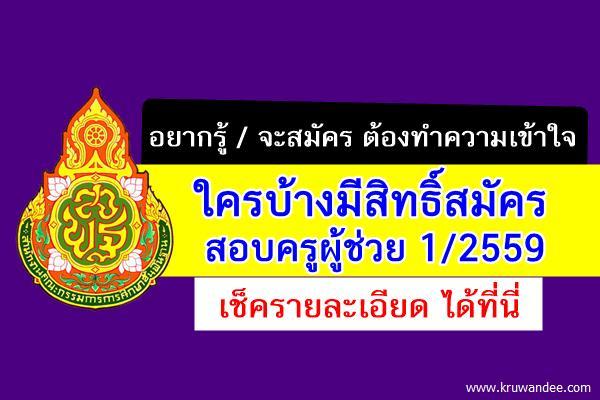 กางคุณสมบัติผู้มีสิทธิ์สมัครสอบครูผู้ช่วย ครั้งที่1/2559