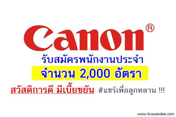 รับเยอะ  2,000 อัตรา สวัสดิการดี มีเบี้ยขยัน (วุฒิม.3 ขึ้นไป) Cannon รับสมัครพนักงาน