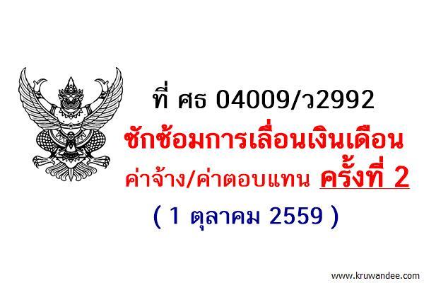 ที่ ศธ 04009/ว2992 ซักซ้อมการเลื่อนเงินเดือน/ค่าจ้าง/ค่าตอบแทน ครั้งที่ 2(1 ตุลาคม 2559)
