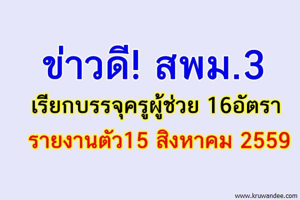 ข่าวดี! สพม.3 เรียกบรรจุครูผู้ช่วย 16อัตรา - รายงานตัว15 สิงหาคม 2559