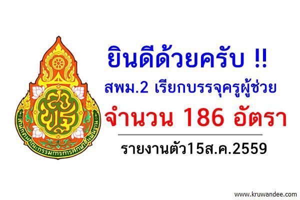 ยินดีด้วยครับ สพม.2 เรียกบรรจุครูผู้ช่วย 186 อัตรา รายงานตัว15ส.ค.2559