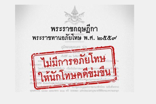 """ประกาศ พ.ร.ฎ. พระราชทานอภัยโทษ 2559 ต่อไป """"ไม่อภัยโทษคดีข่มขืน"""""""