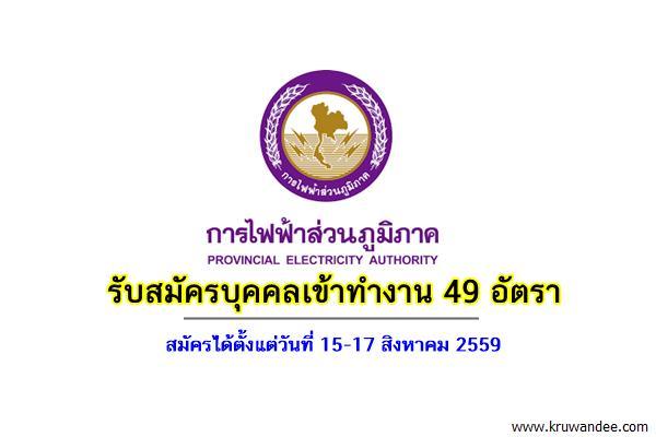 การไฟฟ้าส่วนภูมิภาค เขต2 รับสมัครบุคคลเข้าทำงาน 49 อัตรา สมัคร 15-17สิงหาคม 2559