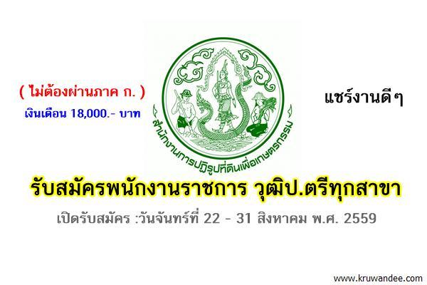 (ไม่ต้องผ่านภาค ก) ป.ตรีทุกสาขา สำนักงานการปฏิรูปที่ดินเพื่อเกษตรกรรม เปิดสอบพนักงานราชการ