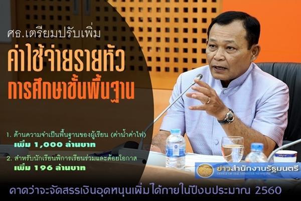 ข่าวสำนักงานรัฐมนตรี หารือการปรับเพิ่มค่าใช้จ่ายรายหัวการศึกษาขั้นพื้นฐาน ปี 2560