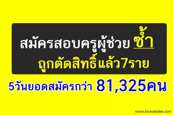สมัครครูผู้ช่วย1/2559 ถูกตัดสิทธิ์แล้ว7ราย - 5วันยอดสมัครกว่า81,325คน