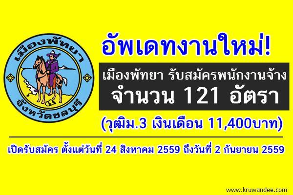 เมืองพัทยา รับสมัครพนักงานจ้าง 121 อัตรา (วุฒิม.3 เงินเดือน 11,400บาท)