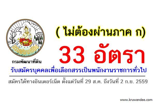 แปะไว้เลย รับเยอะ 33 อัตรา กรมการพัฒนาที่ดิน รับสมัครพนักงานราชการทั่วไป