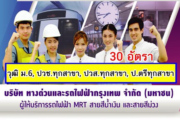 (30อัตรา)บริษัท ทางด่วนและรถไฟฟ้ากรุงเทพ  รับสมัครเจ้าหน้าที่ประจำสถานี