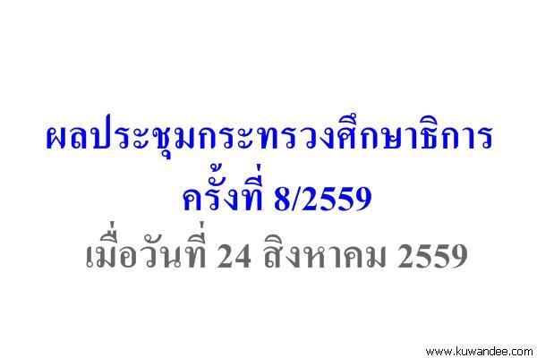 ผลประชุมกระทรวงศึกษาธิการ 8/2559 เมื่อวันทีี่ 24 ส.ค.2559