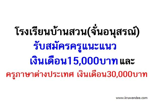 รับสมัครครูแนะแนวเงินเดือน15,000บ.และครูภาษาต่างประเทศเงินเดือน30,000บาท