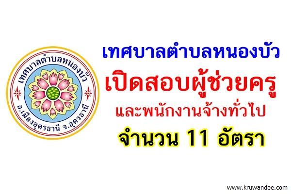 เทศบาลตำบลหนองบัวเปิดสอบพนักงานจ้าง และผู้ช่วยครู 11 อัตรา