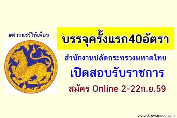 บรรจุครั้งแรก40อัตรา สำนักงานปลัดกระทรวงมหาดไทย เปิดสอบรับราชการ สมัคร2-22ก.ย.59