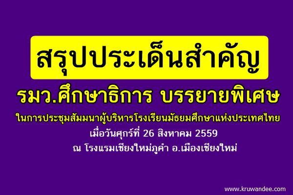 บรรยายพิเศษในการประชุมสัมมนาผู้บริหารโรงเรียนมัธยมศึกษาแห่งประเทศไทย ที่เชียงใหม่
