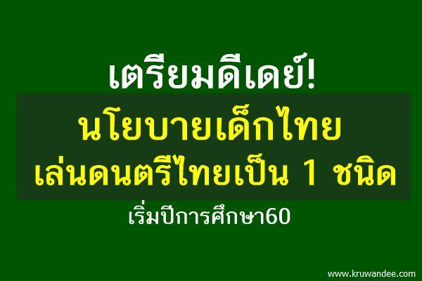 เตรียมดีเดย์! นโยบายเด็กไทยเล่นดนตรีไทยเป็น 1 ชนิด เริ่มปีการศึกษา60