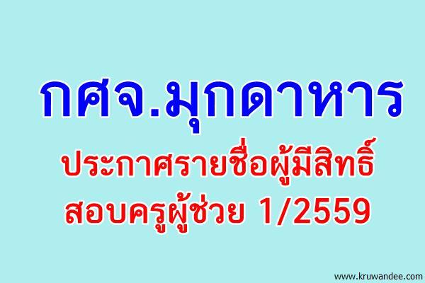 กศจ.มุกดาหาร ประกาศรายชื่อผู้มีสิทธิ์สอบครูผู้ช่วย 1/2559