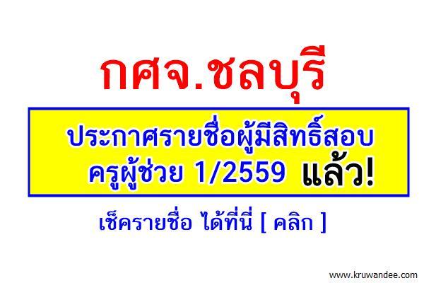 กศจ.ชลบุรี ประกาศรายชื่อผู้มีสิทธิ์สอบครูผู้ช่วย 1/2559