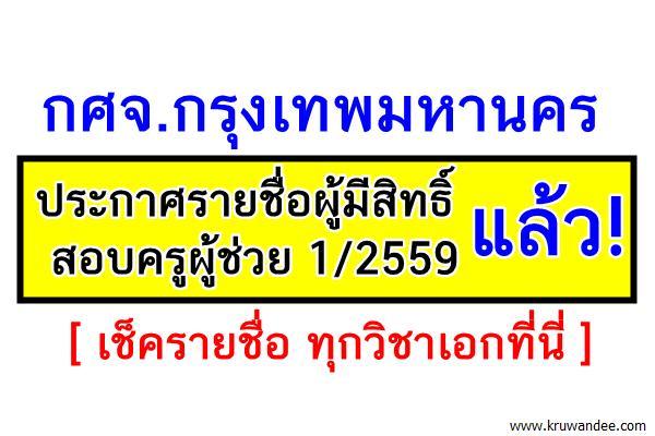 กศจ.กรุงเทพฯ ประกาศรายชื่อผู้มีสิทธิ์สอบครูผู้ช่วย 1/2559