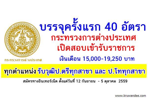 40อัตรา-กระทรวงการต่างประเทศ เปิดสอบรับราชการ (วุฒิป.ตรีทุกสาขา-ป.โททุกสาขา)