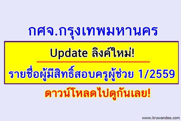 กศจ.กรุงเทพฯ Update ลิงค์ใหม่! รายชื่อผู้มีสิทธิ์สอบครูผู้ช่วย 1/2559