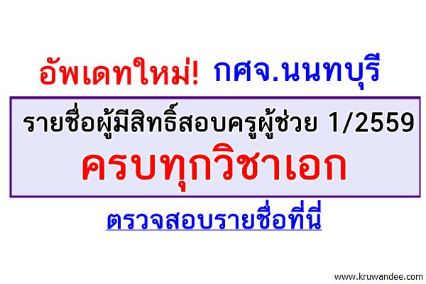 อัพเดทใหม่! กศจ.นนทบุรี ประกาศรายชื่อผู้มีสิทธิ์สอบครูผู้ช่วย 1/2559 ครบทุกวิชาเอก