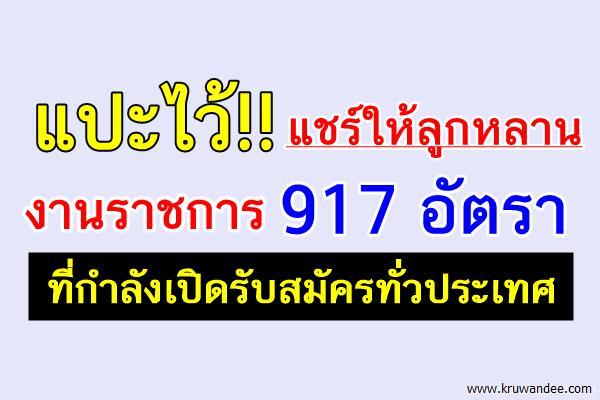 แปะไว้!! รวมงานราชการ ที่กำลังรับสมัคร 917 อัตรา สนใจสมัครหรือแชร์ให้คนที่รู้จักกันเลย!