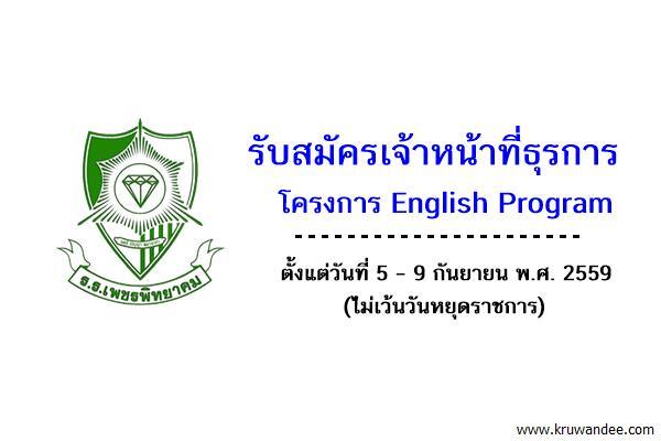 โรงเรียนเพชรพิทยาคม รับสมัครเจ้าหน้าที่ธุรการโครงการ English Program