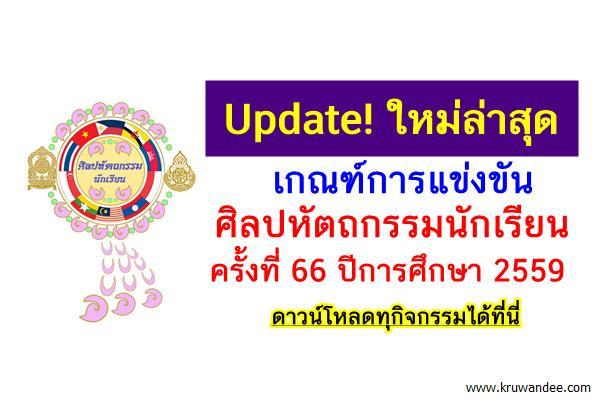 Update! ใหม่ล่าสุด เกณฑ์การแข่งขัน ศิลปหัตถกรรมนักเรียน ครั้งที่ 66 ปี2559