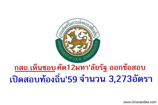 กสถ.เปิดสอบท้องถิ่นปี2559 จำนวน 3,273อัตรา คัด12มหา'ลัยรัฐ ออกข้อสอบ