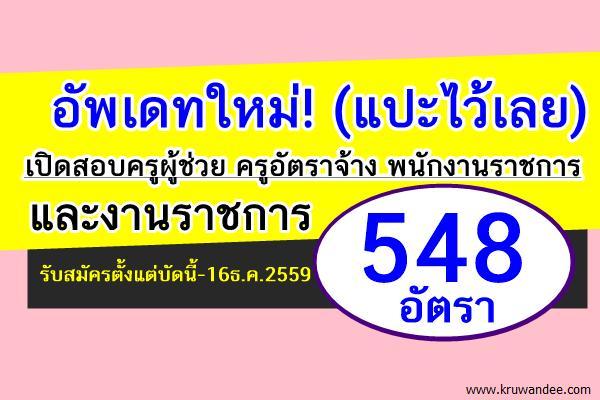 อัพเดทใหม่! เปิดสอบครูผู้ช่วย ครูอัตราจ้าง พนักงานราชการ และงานราชการ 548อัตรา