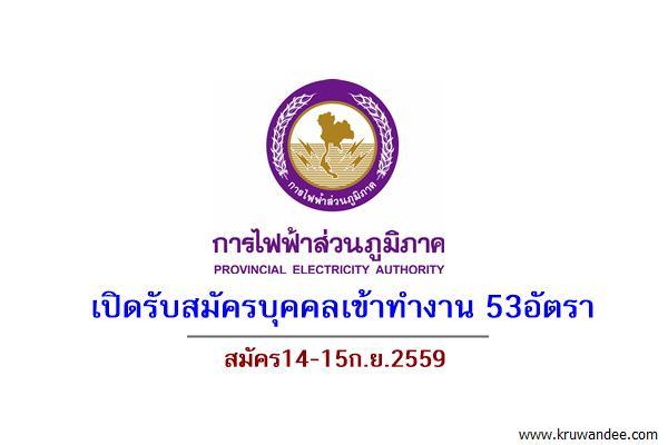 การไฟฟ้าส่วนภูมิภาค เปิดรับสมัครบุคคลเข้าทำงาน 53อัตรา สมัคร14-15ก.ย.2559