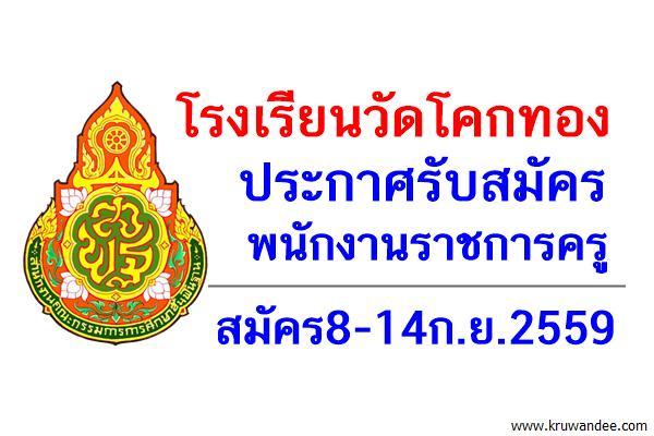 โรงเรียนวัดโคกทอง รับสมัครพนักงานราชการครู สมัคร8-14ก.ย.2559