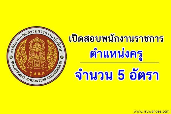 สำนักงานคณะกรรมการการอาชีวศึกษา เปิดสอบพนักงานราชการครู 5 อัตรา