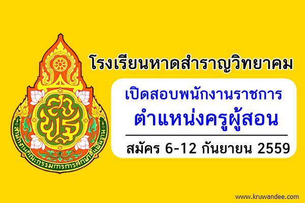 โรงเรียนหาดสำราญวิทยาคม เปิดสอบพนักงานราชการครู สมัคร 6-12 กันยายน 2559