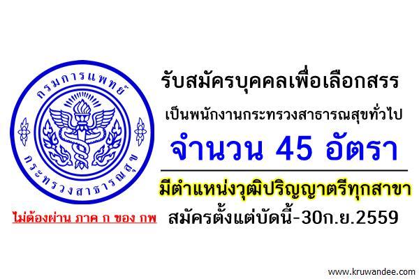 กรมการแพทย์ เปิดสอบพนักงานกระทรวงสาธารณสุข 45 อัตรา