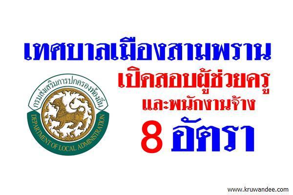 เทศบาลเมืองสามพราน เปิดสอบผู้ช่วยครู และพนักงานจ้าง 8อัตรา สมัคร16-26ก.ย.2559