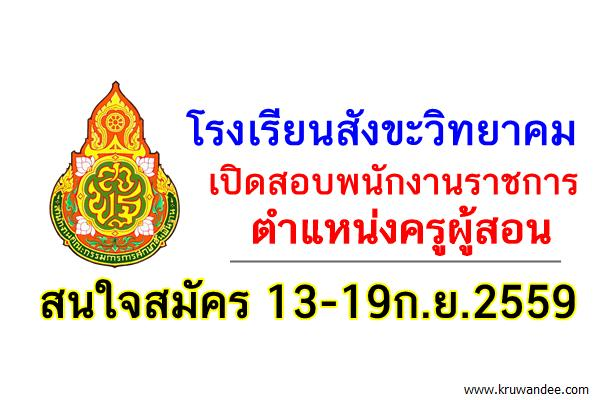 โรงเรียนสังขะวิทยาคม เปิดสอบพนักงานราชการ ตำแหน่งครูผู้สอน สมัคร 13-19ก.ย.2559
