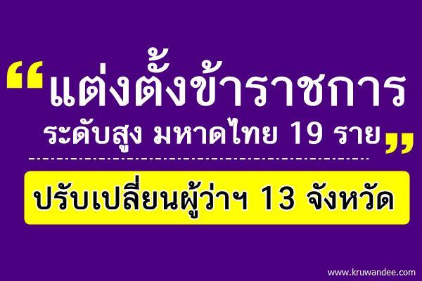 """""""แต่งตั้งข้าราชการระดับสูง มหาดไทย 19 ราย"""" ปรับเปลี่ยนผู้ว่าฯ 13 จังหวัด"""