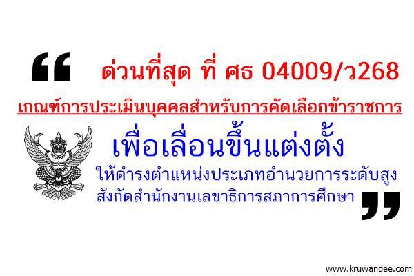 ด่วนที่สุด ที่ ศธ 04009/ว268 เกณฑ์การประเมินบุคคลสำหรับการคัดเลือกข้าราชการฯ