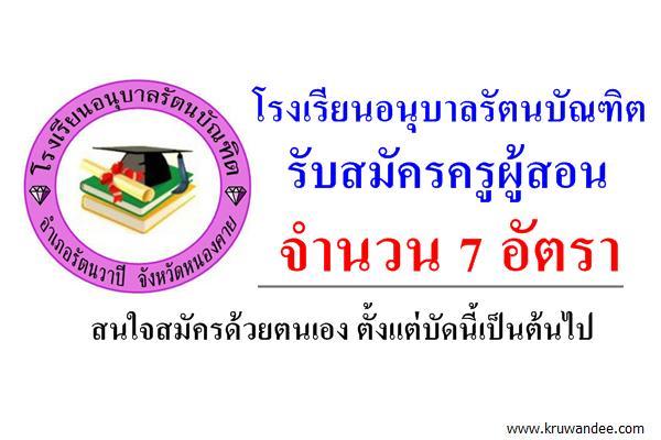 โรงเรียนอนุบาลรัตนบัณฑิต รับสมัครครูผู้สอน 7 อัตรา