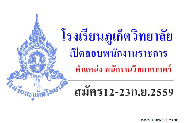 โรงเรียนภูเก็ตวิทยาลัย เปิดรับสมัครสอบเป็นพนักงานราชการ สมัคร12-23ก.ย.2559